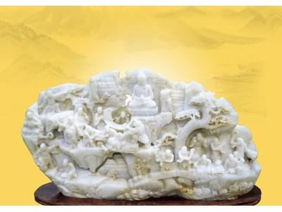 新疆白玉山子 透鏤雕十八羅漢恭佛祖